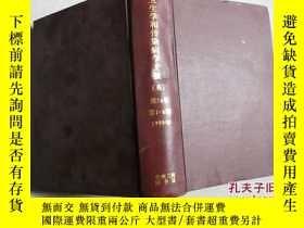 二手書博民逛書店衛生學和傳染病學文摘罕見(英)第74卷第1-6期 1999年Y2