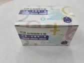 台灣國際生醫兒童一般醫療口罩