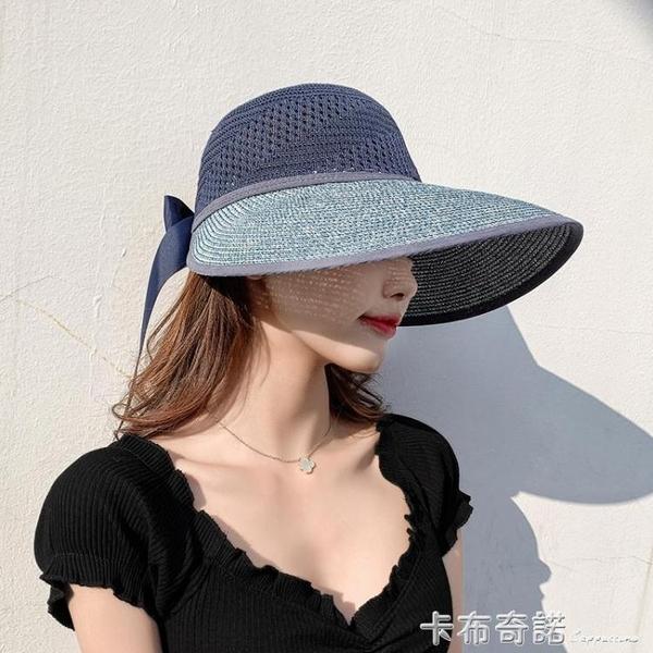 太陽帽女夏天韓版潮百搭空頂草帽大沿遮陽防曬大檐可摺疊沙灘帽子 卡布奇诺