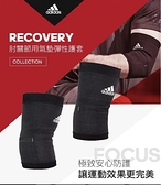 Adidas Recovery-肘關節用氣墊彈性護套 (S)