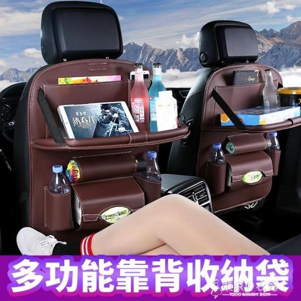 汽車座椅背收納袋掛袋多功能儲物箱車載餐桌儲置物袋車內裝飾用品【快速出貨】