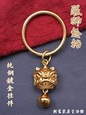 純銅醒獅鈴鐺鑰匙扣掛件創意黃銅汽車掛飾辟邪招財保平安本命年女 創意家居