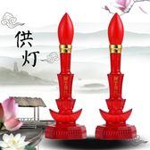 蓮花燈 LED供燈關公燈電蠟燭燈電燭台佛堂供燈阿彌陀佛佛龕燈電池插電