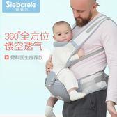 嬰兒背帶腰凳背帶四季通用多功能寶寶坐凳坐抱單凳夏季抱娃【新店開張好康搶購】