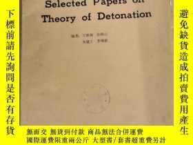 二手書博民逛書店selected罕見papers on theory of detonation(P2548)Y173412