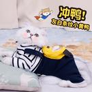 貓咪衣服小貓成貓短腿寵物貓秋季寵物服裝秋冬四腳衣冬季保暖衣服