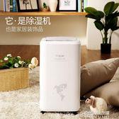 空氣除濕機家用靜音 抽濕機臥室地下室抽濕器工業干燥機吸濕器YYS  朵拉朵衣櫥
