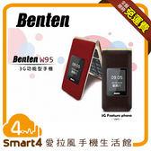 【愛拉風】 Benten W95 全配版 孝親 老人機 皮革外觀 超大雙螢幕 雙卡雙待 支援MP3 藍芽 支援FB功能