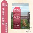 Open Farm開放農場〔深海菲力野生鮭無穀全貓糧,8磅,美國製〕