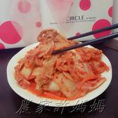 農家許媽媽 低鹽 無油手工韓國泡菜 葷/素 十五包
