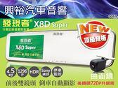 【發現者】X8D super 高規格行車記錄器 前後雙鏡頭+ 倒顯影 後視鏡型行車記錄器*送16G