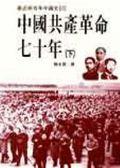 中國共產革命七十年(2冊合售)二版