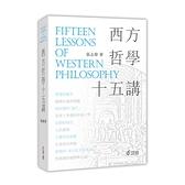 西方哲學十五講