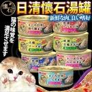 四個工作天出貨除了缺貨》日本日清》小懷石海鮮雞肉湯罐貓罐系列-60g*24罐