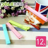 【YOLE悠樂居】馬卡龍防潮保鮮封口夾(12入) #1127029