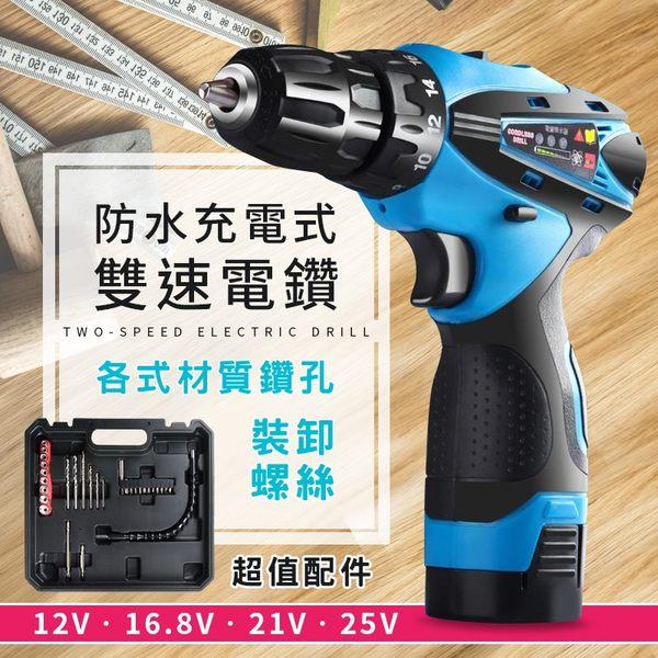 防水充電式雙速電鑽 16.8V【HDH911】螺絲起子組電動工具DIY裝潢木工鑽頭牆壁鑽孔電池 #捕夢網