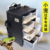 Z-爬蟲飼養箱爬盒PVC保溫加熱箱角蛙蝎子蜘蛛寄居蟹寵物養殖繁殖櫃