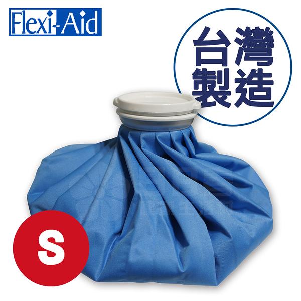 Flexi-Aid 菲德冰溫敷袋 S-6吋 (冷熱敷袋 冰敷熱敷兩用敷袋)