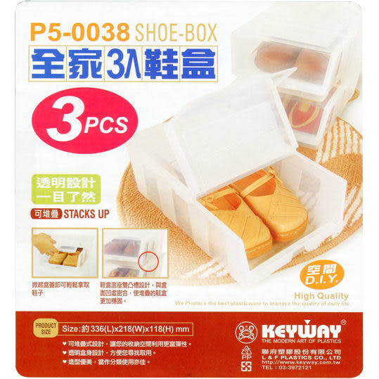 【Keyway】P5-0038全家3入鞋盒