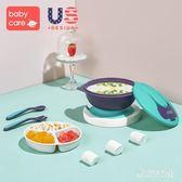 兒童餐具防摔防湯便攜吸盤碗 嬰兒碗勺套裝寶寶吃飯輔食碗 LN2047【東京衣社】