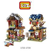 摩比小兔~LOZ mini 鑽石積木-1733-1734 古風商店街系列 #2 腦力激盪 益智玩具 鑽石積木 積木 親子