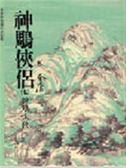 (二手書)神鵰俠侶(7)
