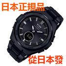免運費包郵 新品 日本正規貨 CASIO 卡西歐手錶 Baby-G MSG-W200CG-1AJF 太陽能多局電波時尚女錶 黑色