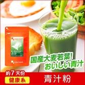 青汁粉 輕甜口感 抺茶香氣 營養補給 健康圴衡【約7天份】ogaland 到期日:2021/1/12