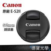 Canon原廠配件 Canon E-52II 原廠 鏡頭蓋/鏡頭前蓋 52mm口徑專用 德寶光學