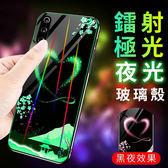紅米 Note7 手機殼 彩繪 鋼化玻璃殼 鐳射 夜光 發給 全包軟邊 保護殼 防摔 情侶 手機套