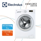 ELECTROLUX 伊萊克斯 8公斤 9行程 洗脫烘衣機 EWW12853 (220V)