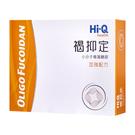 【加贈體驗包1組】Hi-Q褐抑定藻寡醣(褐藻醣膠)加強配方 買2送1