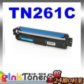 BROTHER TN-261C 相容碳粉匣(藍色) TN261 / TN-261【適用】HL-3170CDW/MFC-9330CDW 另有TN261BK/TN261M/TN261Y