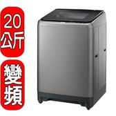 HITACHI日立【SF200XWV】洗衣機《20公斤》