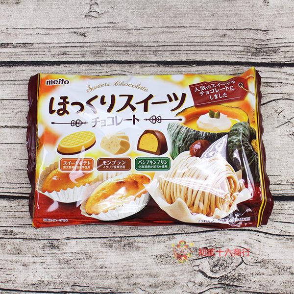 日本零食巧克力Meito名糖 綜合南瓜巧克力134.5g【0216零食團購】4902757164201
