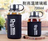 水杯 Don't Toch大容量700ml耐熱加厚玻璃水杯700ml      【KCG120】-收納女王