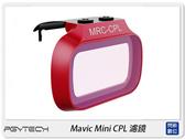 PGYTECH Mavic Mini P-12A-018 CPL 濾鏡 偏光鏡 防水(P12A018,公司貨)