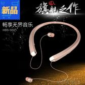 藍芽伸縮式耳機 HBS910 CSR 無線運動4.1 入耳式勁掛耳機藍芽耳機手機通用  DF 科技旗艦店