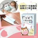 台灣MIT兒童專用 拋棄式口罩防護墊/盒