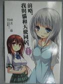 【書寶二手書T1/一般小說_JPA】前略.我與貓和天使同居5_緋月薙_輕小說
