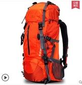 遠行客雙肩包戶外背包男女款多功能大容量50L雙肩登山包(橙色)