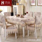 桌布 桌布布藝餐桌布椅套椅墊套裝椅子套罩台布茶幾長方形歐式現代簡約 樂活生活館