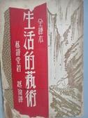 【書寶二手書T8/古書善本_MPC】生活的藝術_林語堂_民48