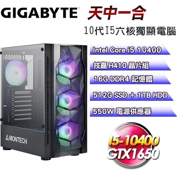 【南紡購物中心】技嘉平台【中天合一】(I5-10400六核/512G SSD+1TB/16G D4/GTX1650/550W)