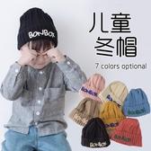 兒童帽子 兒童帽子秋冬季毛線帽男寶寶針織帽韓版女童字母保暖嬰幼兒帽子