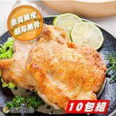 免運【吃浪食品】嫩煎雞腿排 10包組(195g/1包)