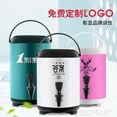 奈雪同款奶茶保溫桶大容量商用奶茶店茶桶保冷不銹鋼8L10L12L桶 ATF 艾瑞斯