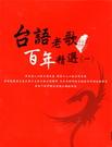 【停看聽音響唱片】【CD】台語老歌百年精...