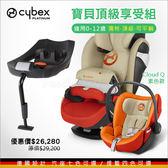✿蟲寶寶✿【德國Cybex】寶貝頂級享受組!新生兒至12歲 兒童汽車座椅 CloudQ+Pallas+BaseQ