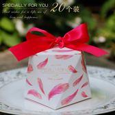 20個裝 甜蜜婚禮創意婚慶用品糖盒抖音喜糖盒子